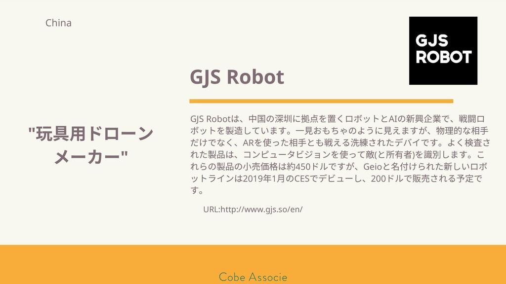 GJS Robot GJS Robot は、中国の 圳に 点を くロボットとAI の 業で、戦...