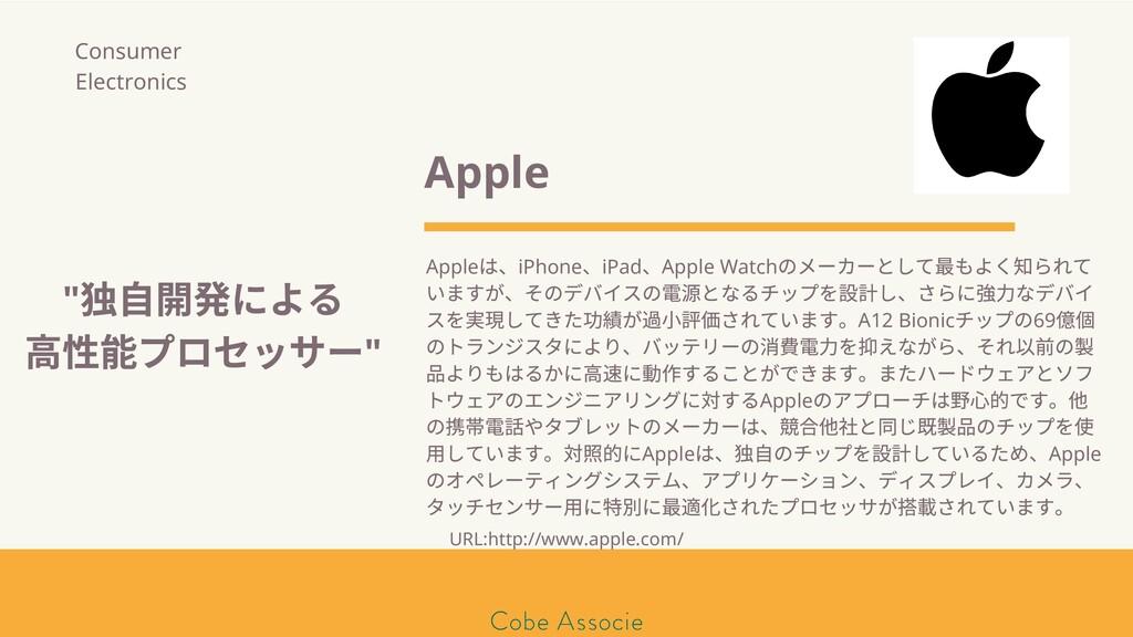 Apple Apple は、iPhone 、iPad 、Apple Watch のメーカーとし...