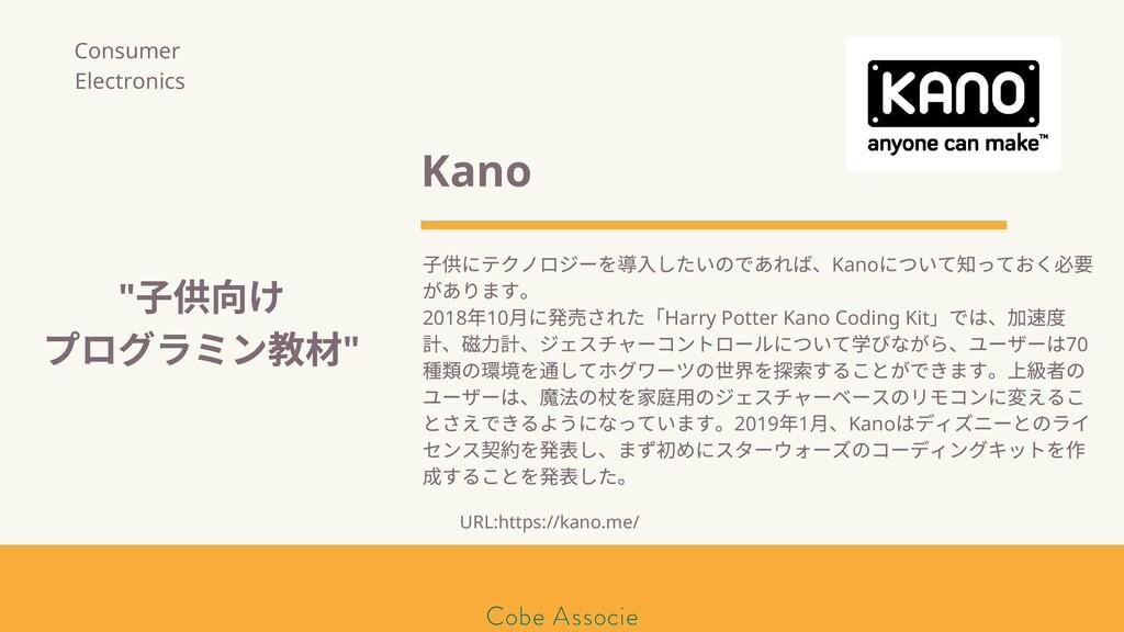 Kano 供にテクノロジーを したいのであれば、Kano について知っておく必 があります。 ...