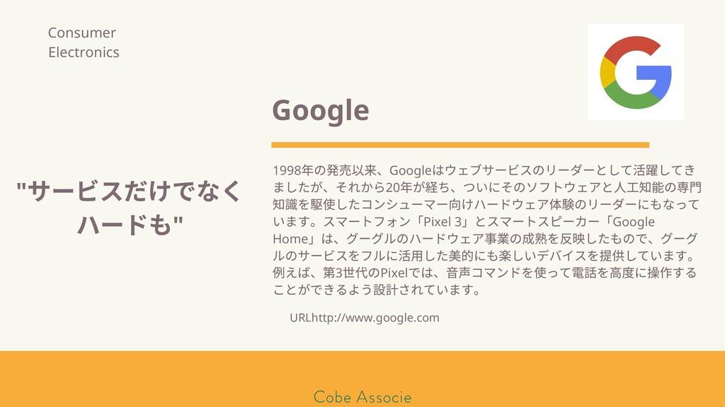 Google 1998 年の発売 来、Google はウェブサービスのリーダーとして活 してき...