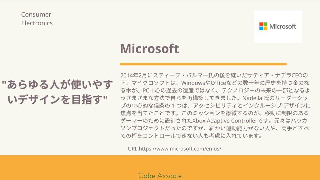 Microsoft 2014 年2 ⽉にスティーブ・バルマー の を いだサティア・ナデラCE...