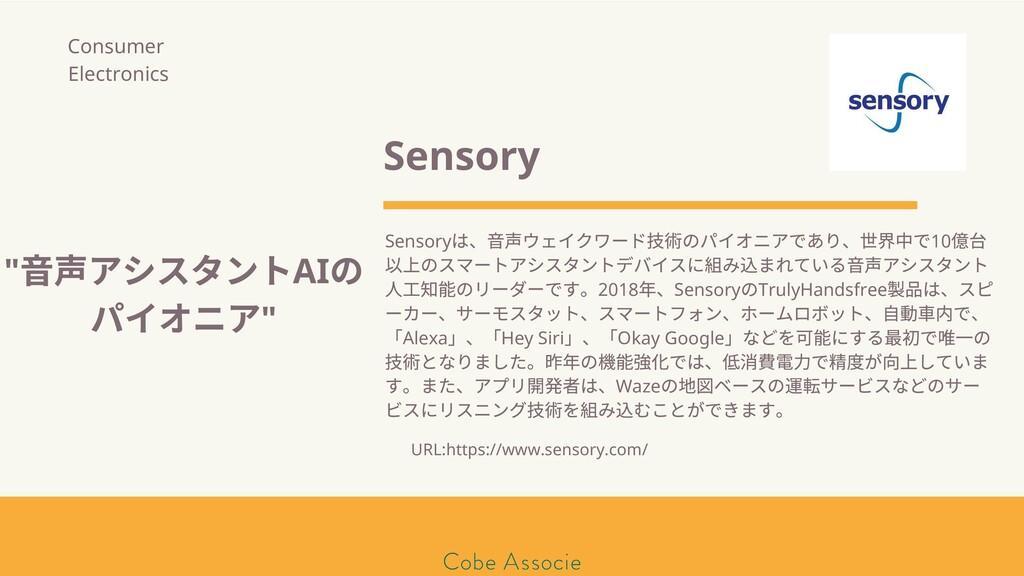 Sensory Sensory は、 声ウェイクワード技 のパイオニアであり、 界中で10 上...