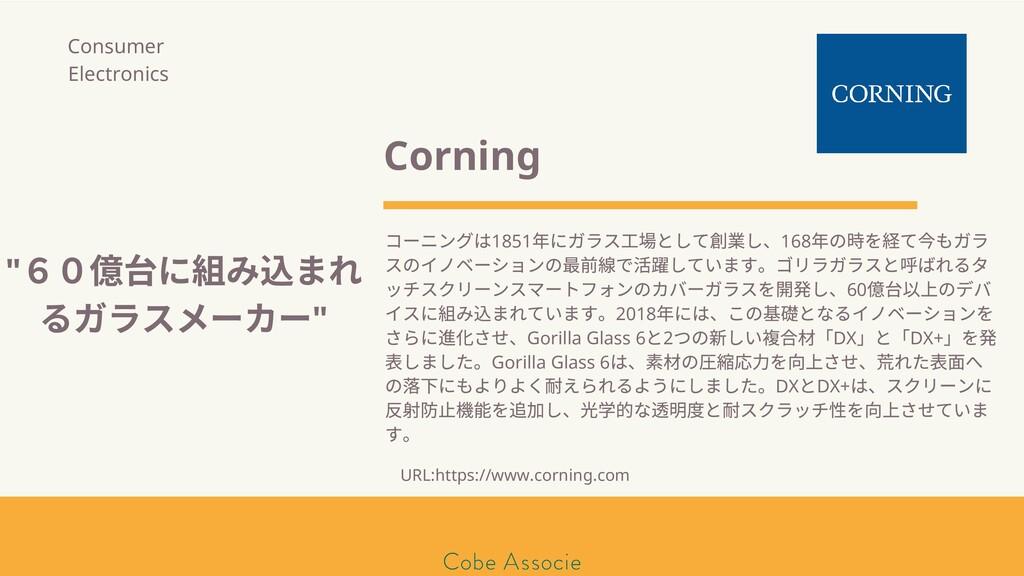 Corning コーニングは1851 年にガラス⼯場として 業し、168 年の時を て もガラ...