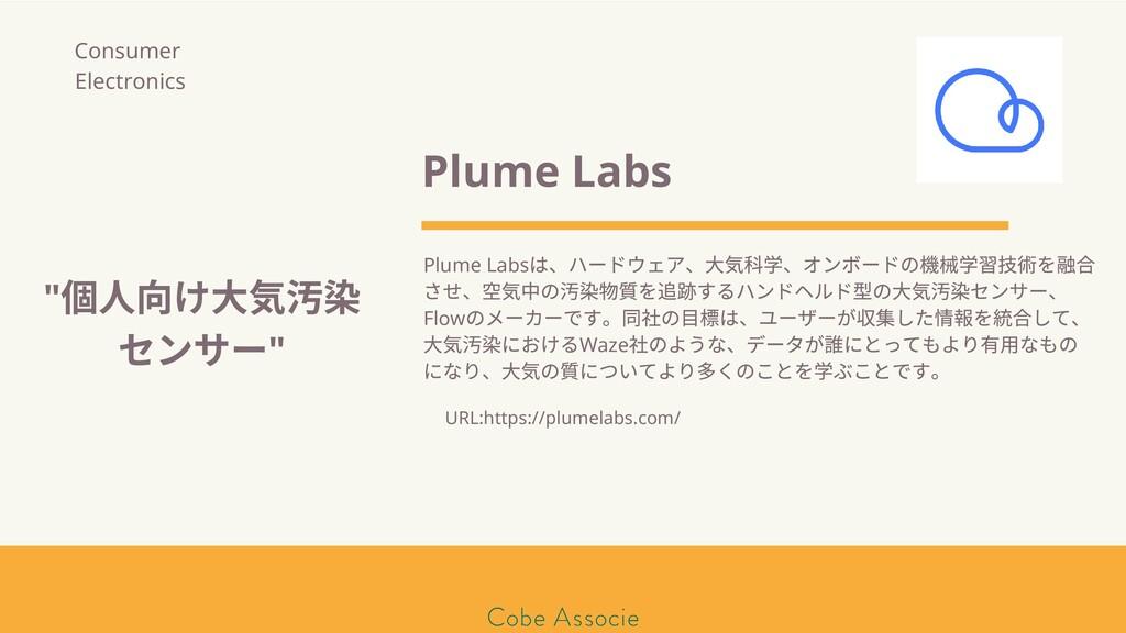 Plume Labs Plume Labs は、ハードウェア、⼤気科 、オンボードの 械 技 ...