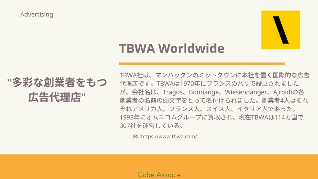 TBWA Worldwide TBWA は、マンハッタンのミッドタウンに を く国 的な 告 ...