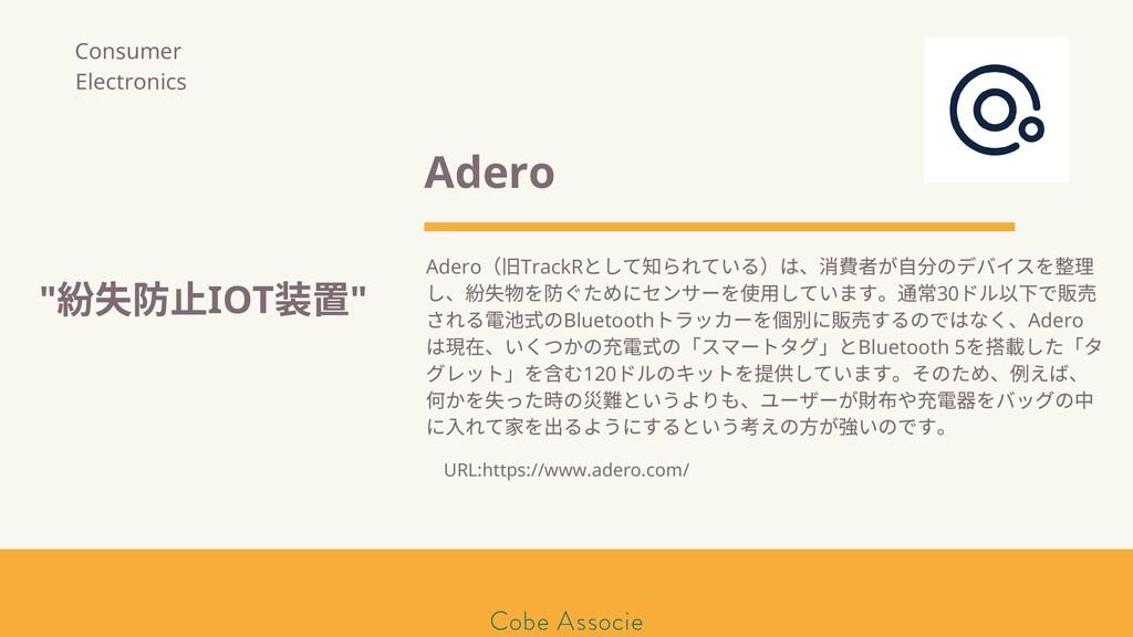 Adero Adero (旧TrackR として知られている)は、消 者が⾃ のデバイスを 理...