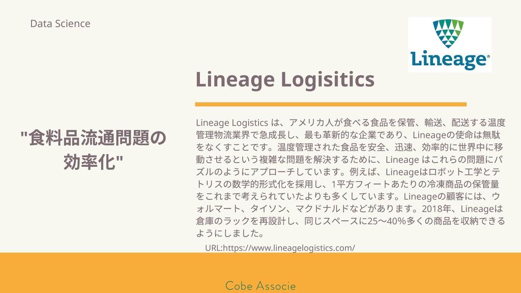 モールソン&フラー 築2020 Lineage Logisitics Lineage Logi...