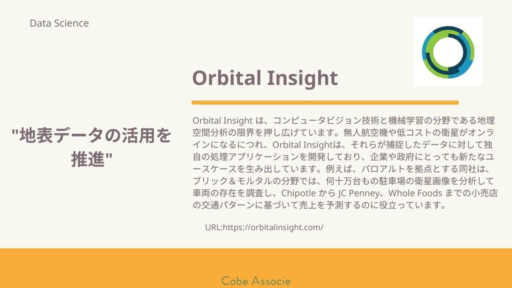 モールソン&フラー 築2020 Orbital Insight Orbital Insight...