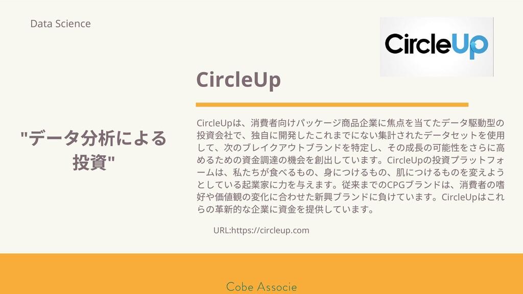 モールソン&フラー 築2020 CircleUp CircleUp は、消 者向けパッケージ ...