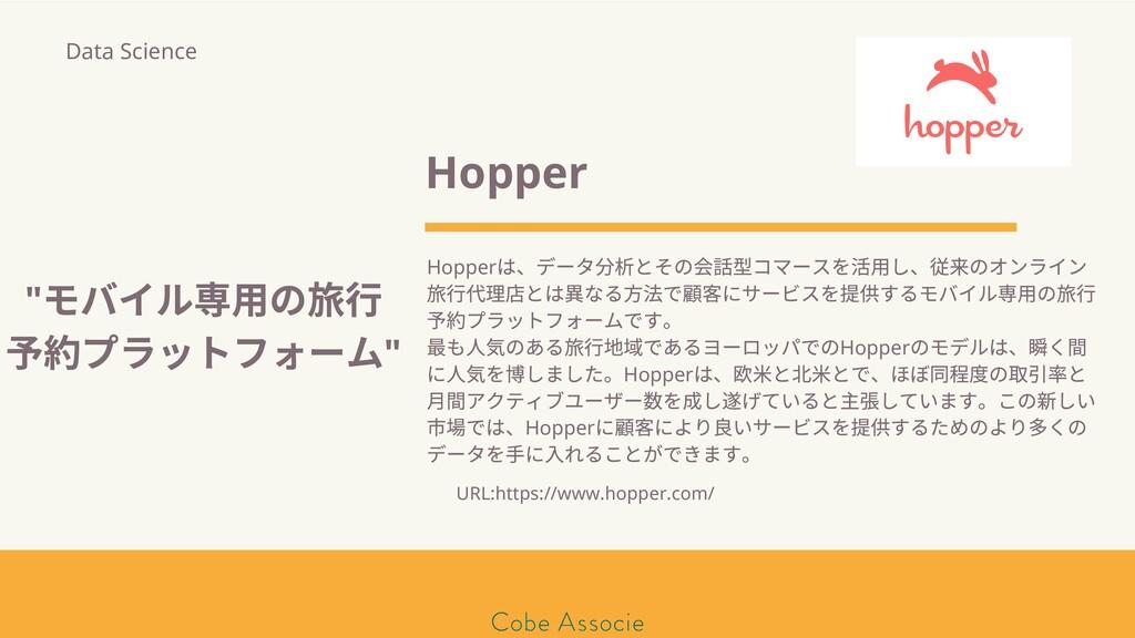 モールソン&フラー 築2020 Hopper Hopper は、データ とその 型コマースを活...