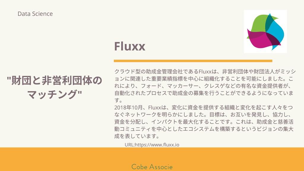 モールソン&フラー 築2020 Fluxx クラウド型の助成金 理 であるFluxx は、 利...