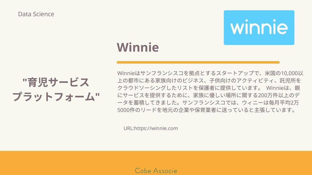 モールソン&フラー 築2020 Winnie Winnie はサンフランシスコを 点とするスタ...