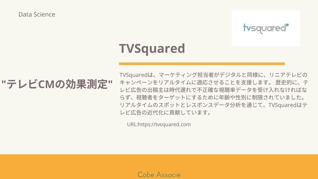 モールソン&フラー 築2020 TVSquared TVSquared は、マーケティング担当...