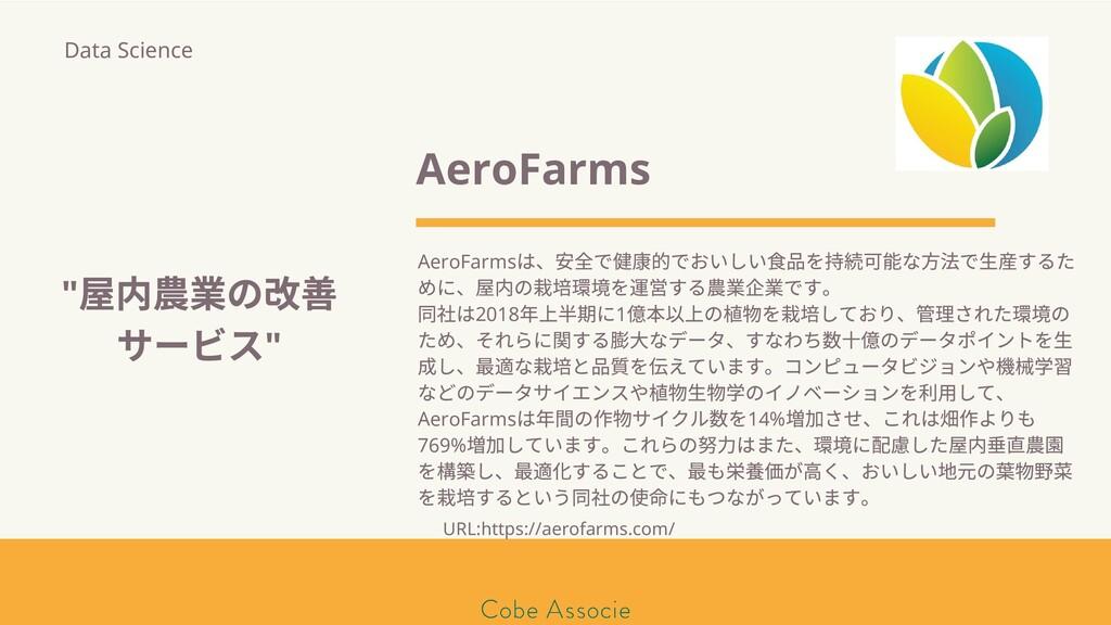 モールソン&フラー 築2020 AeroFarms AeroFarms は、 で 的でおいしい...