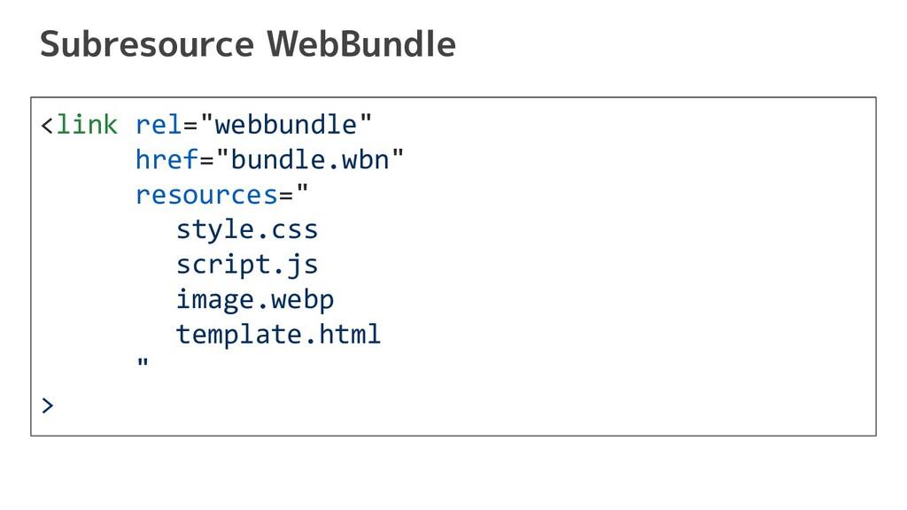 """Subresource WebBundle <link rel=""""webbundle"""" hre..."""