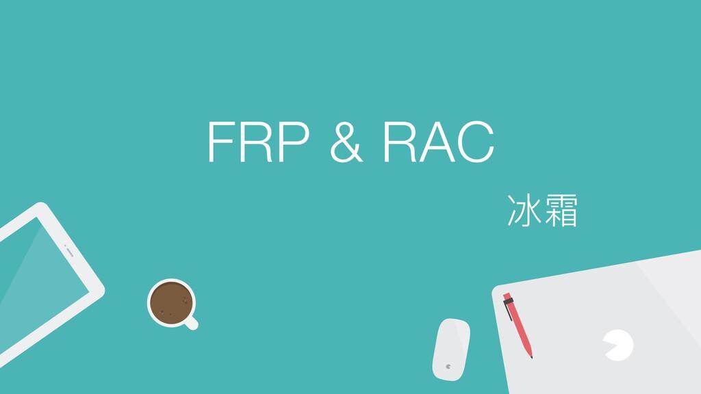 FRP & RAC 冰霜