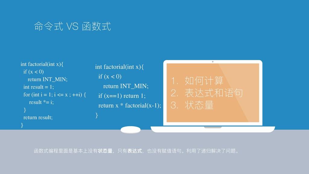 命令式 VS 函数式 int factorial(int x){ if (x < 0) ret...