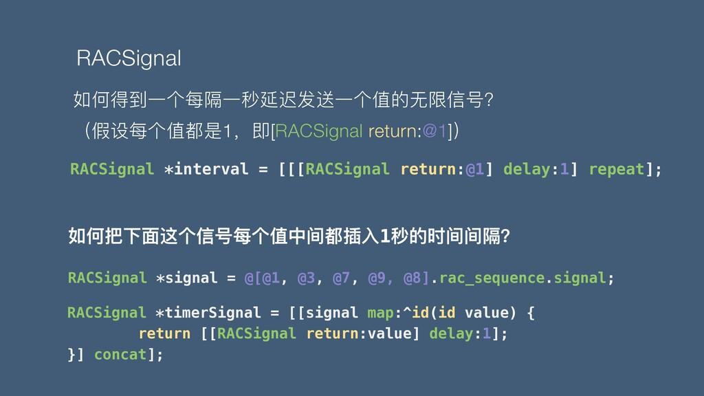 RACSignal 如何得到⼀个每隔⼀秒延迟发送⼀个值的⽆限信号? (假设每个值都是1,即[R...