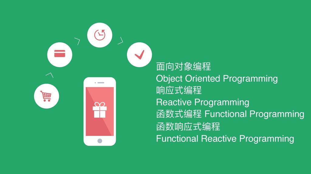 ⾯向对象编程 Object Oriented Programming 响应式编程 Reacti...