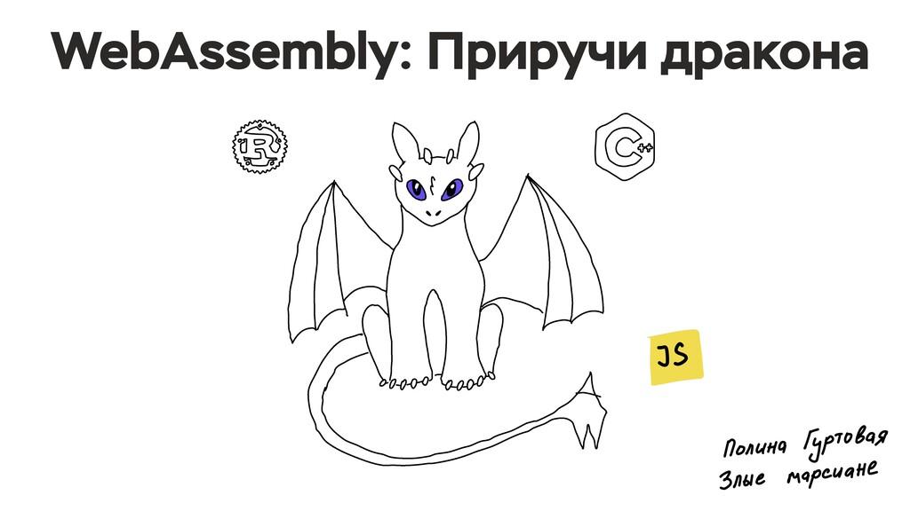 WebAssembly: Приручи дракона