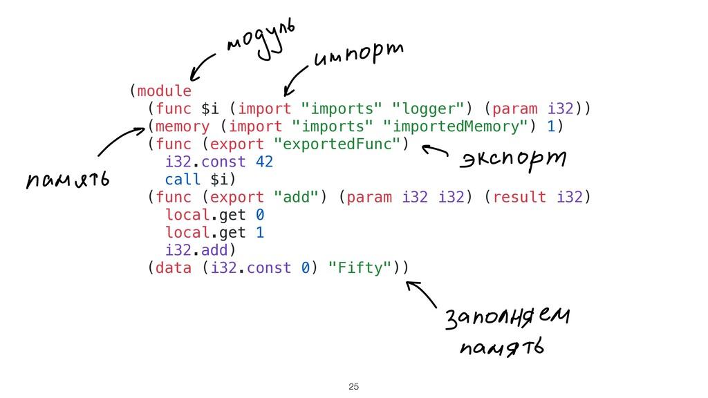 "25 (module (func $i (import ""imports"" ""logger"")..."