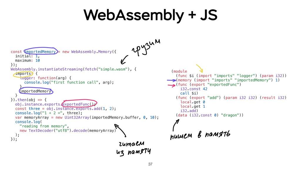 """WebAssembly + JS 37 (module (func $i (import """"i..."""