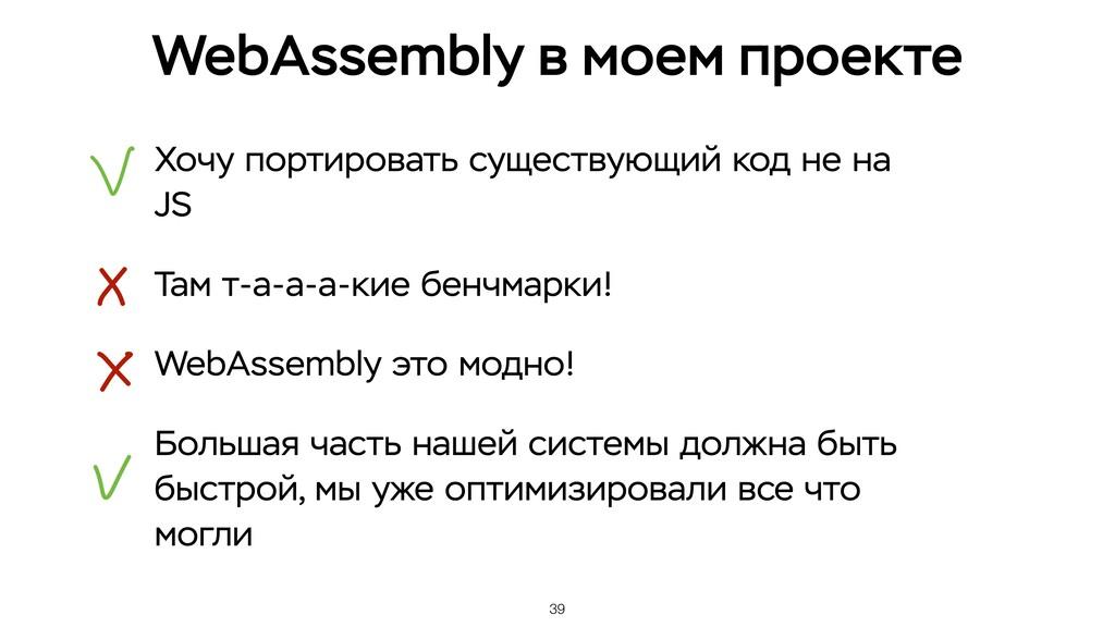 39 WebAssembly в моем проекте Хочу портировать ...