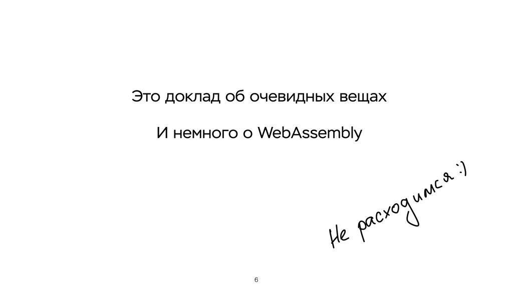 6 Это доклад об очевидных вещах И немного о Web...
