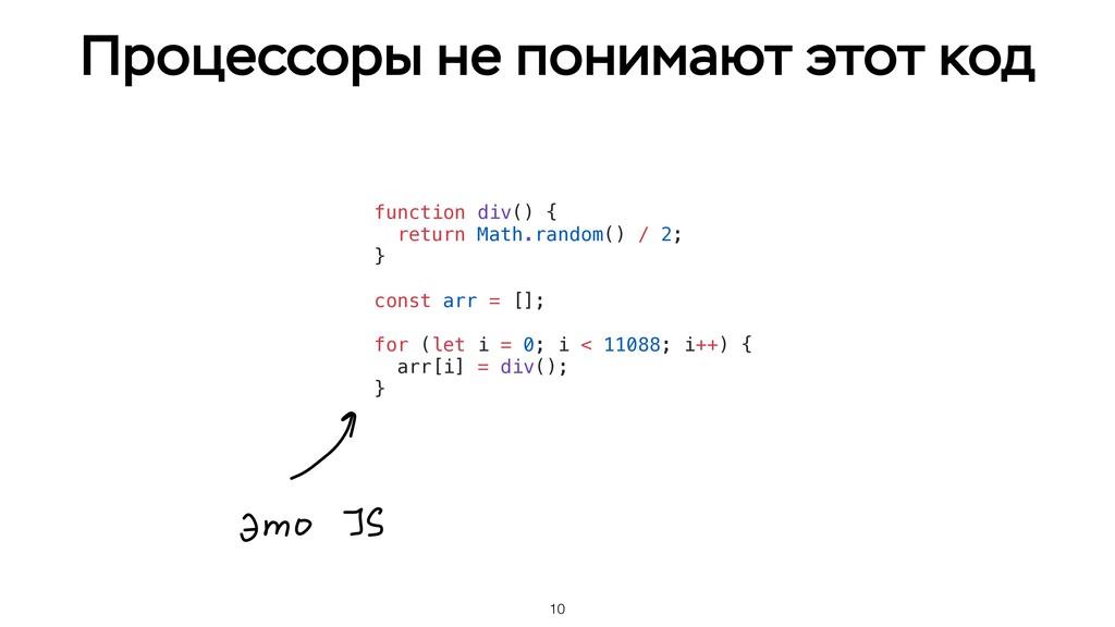 10 Процессоры не понимают этот код function div...