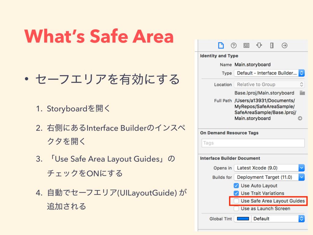 What's Safe Area API Roadmap • ηʔϑΤϦΞΛ༗ޮʹ͢Δ 1. ...