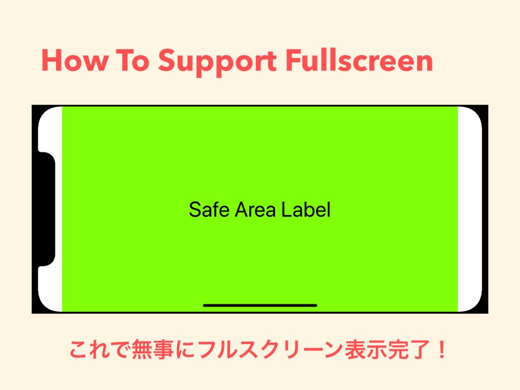 How To Support Fullscreen ͜ΕͰແʹϑϧεΫϦʔϯදࣔྃʂ
