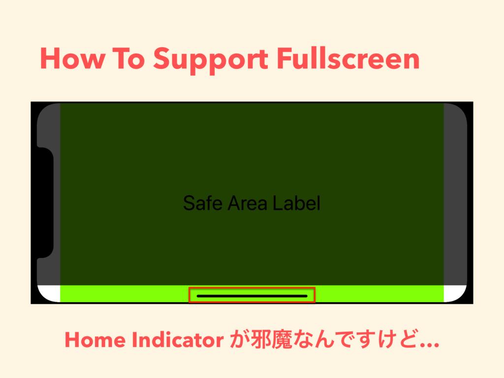 How To Support Fullscreen Home Indicator ͕अຐͳΜͰ...