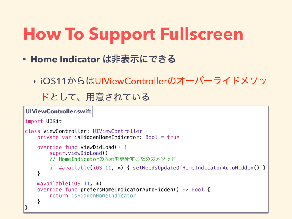 How To Support Fullscreen • Home Indicator ඇදࣔ...