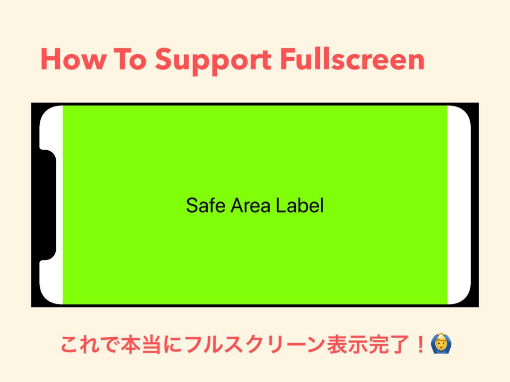How To Support Fullscreen ͜ΕͰຊʹϑϧεΫϦʔϯදࣔྃʂ!