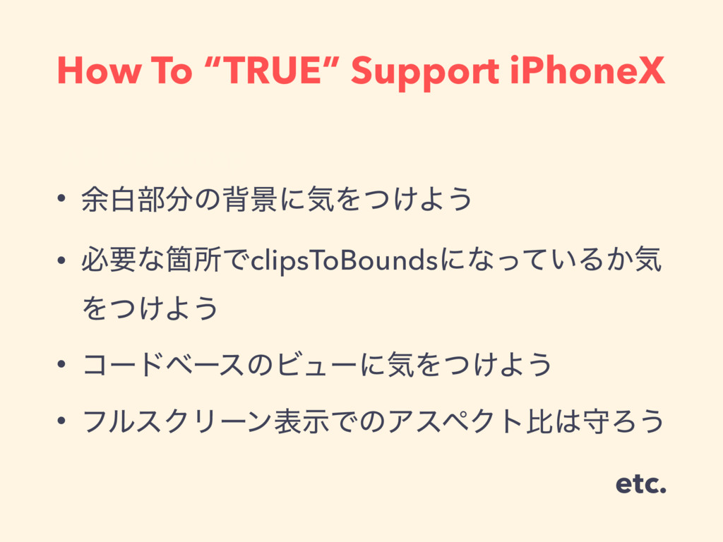 "How To ""TRUE"" Support iPhoneX API Roadmap • ༨ന෦..."