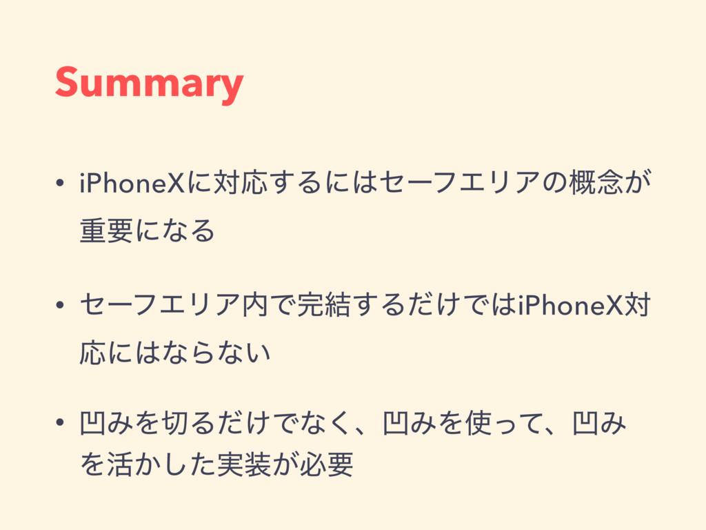 Summary • iPhoneXʹରԠ͢ΔʹηʔϑΤϦΞͷ֓೦͕ ॏཁʹͳΔ • ηʔϑΤ...