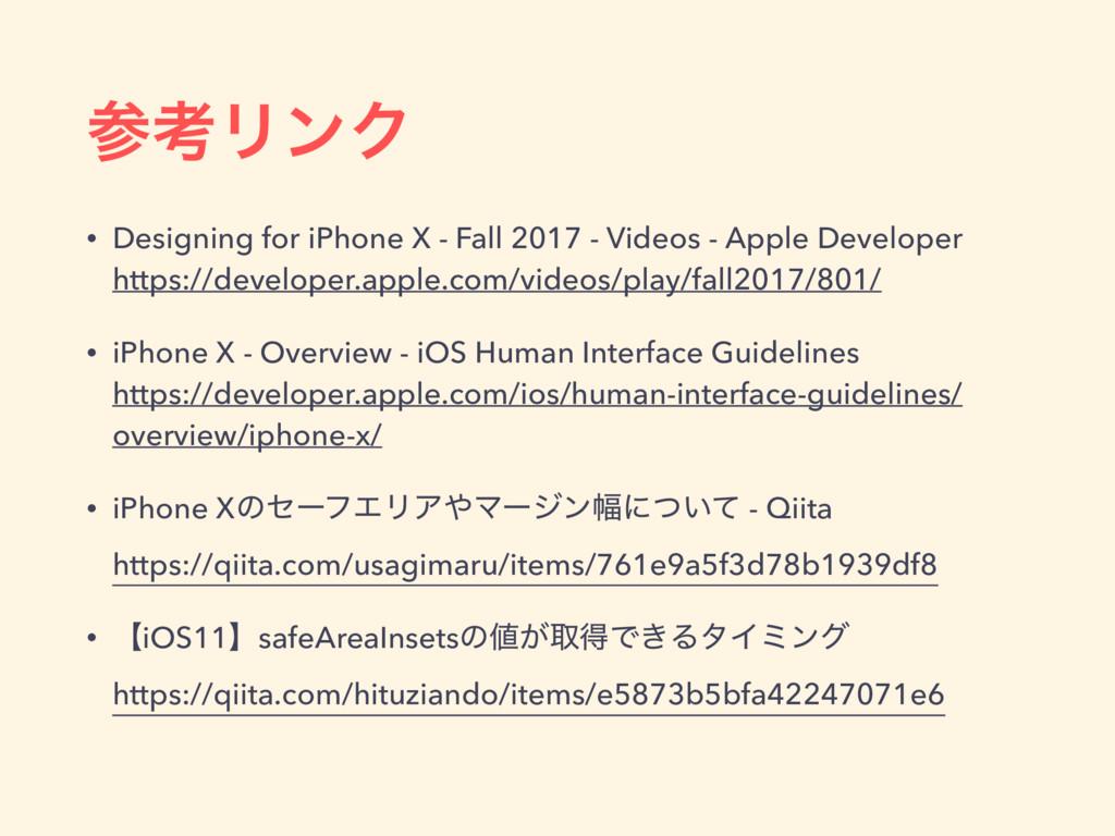 ߟϦϯΫ • Designing for iPhone X - Fall 2017 - Vi...