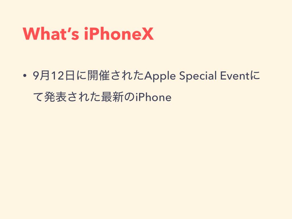 What's iPhoneX • 9݄12ʹ։࠵͞ΕͨApple Special Event...