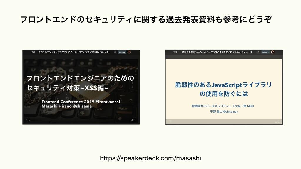 https://speakerdeck.com/masashi ϑϩϯτΤϯυͷηΩϡϦςΟʹ...