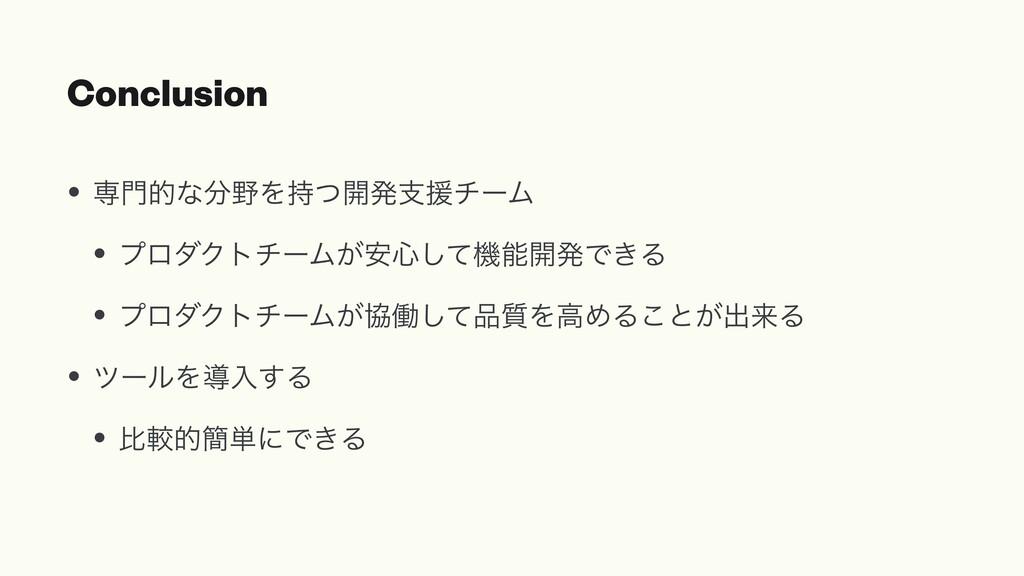 Conclusion • ઐతͳΛͭ։ൃࢧԉνʔϜ • ϓϩμΫτνʔϜ͕҆৺ͯ͠ػ...