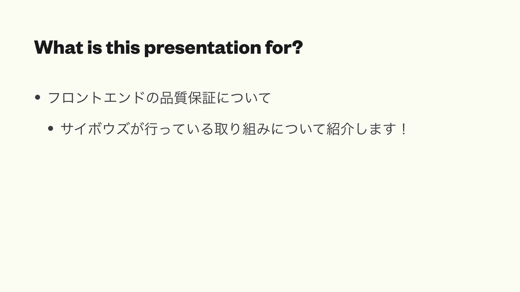 What is this presentation for? • ϑϩϯτΤϯυͷ඼࣭อূʹͭ...