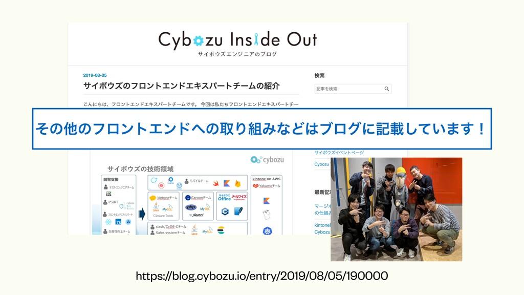 https://blog.cybozu.io/entry/2019/08/05/190000 ...