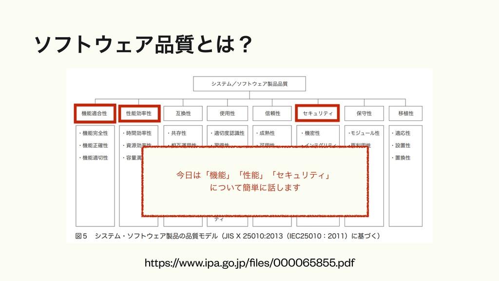 ιϑτΣΞ࣭ͱʁ https://www.ipa.go.jp/files/00006585...