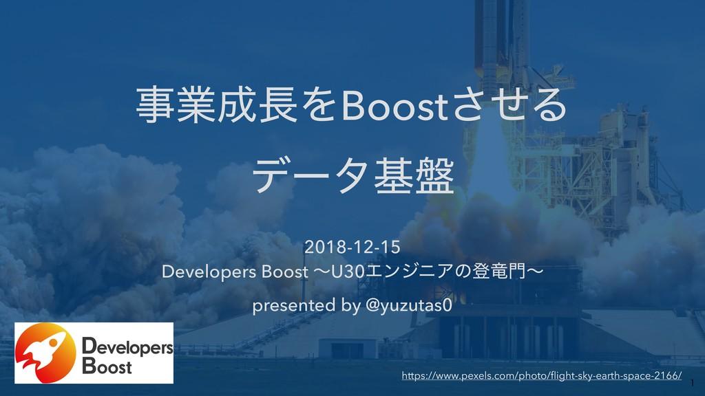 ۀΛBoostͤ͞Δ σʔλج൫ 2018-12-15 Developers Boo...