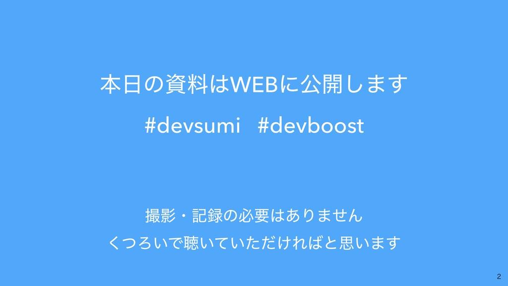 ຊͷྉWEBʹެ։͠·͢ #devsumi #devboost   Өɾهͷ...