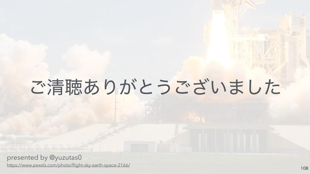 ͝ਗ਼ௌ͋Γ͕ͱ͏͍͟͝·ͨ͠ presented by @yuzutas0 https://...