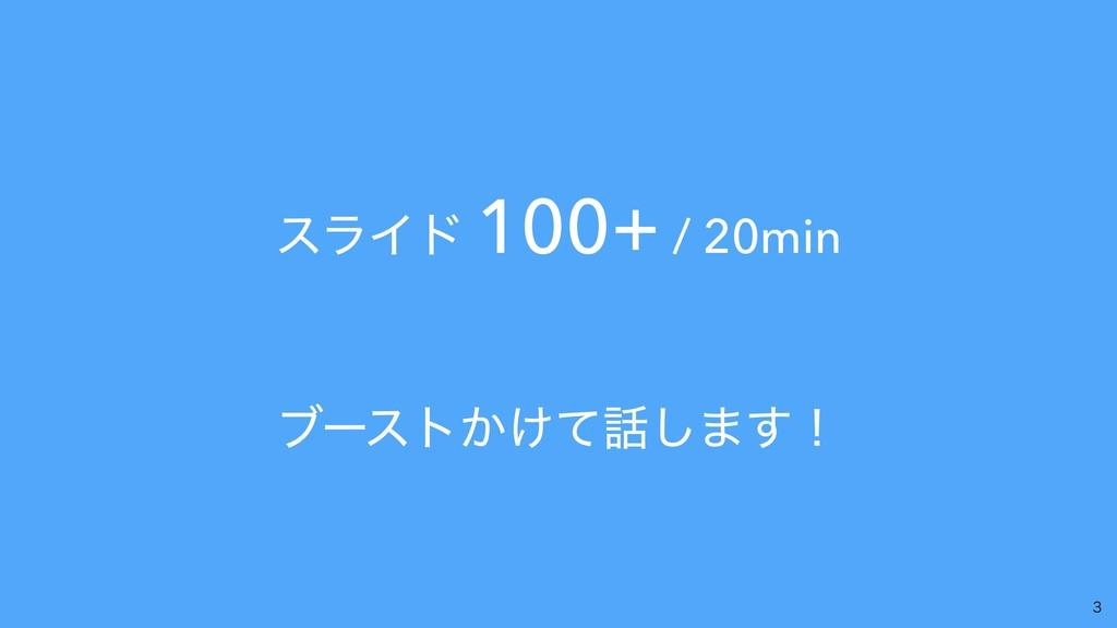 εϥΠυ 100+ / 20min  ϒʔετ͔͚ͯ͠·͢ʂ