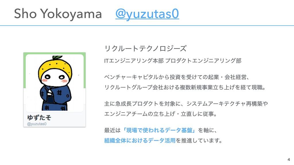ɹSho Yokoyamaɹ@yuzutas0 ɹɹ     ϦΫϧʔτςΫϊϩδʔζ...