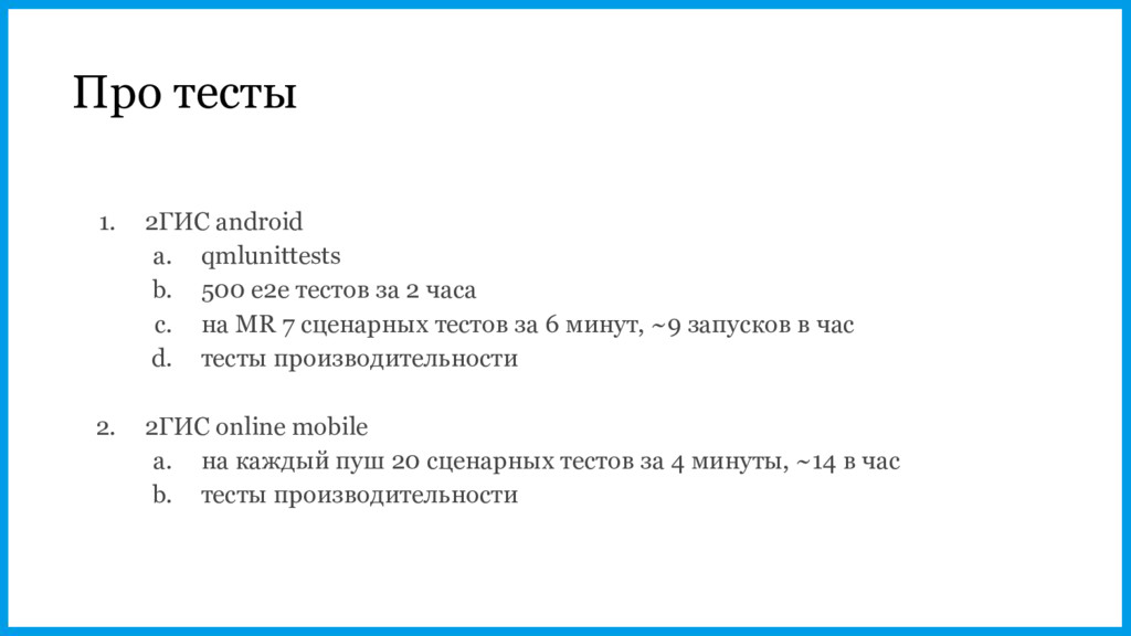 Про тесты 1. 2ГИС android a. qmlunittests b. 50...