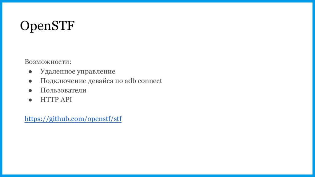 OpenSTF Возможности: ● Удаленное управление ● П...